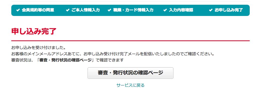 Yahoo JAPANカード入会申し込み 申し込み完了 Yahoo カード
