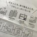 はこBOON mini の袋もらってきたよ!ファミマで発送・受取可能!