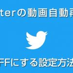 Twitterの動画自動再生を停止する方法
