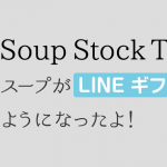 お世話になったあの人に♪スープストックトーキョーのスープがLINE ギフトに登場!