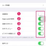 iPhoneの自動変換をオフにする方法