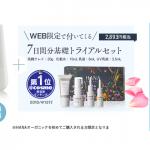 HANAオーガニックの美白*美容液 ホワイトジェリーは初回購入者限定でトライアルキットが付きます。
