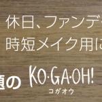 休日用にちょうど良かったKO・GA・OH!(コガオウ)のCCジェル