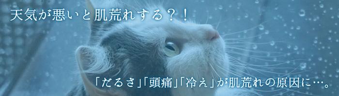 天気が悪いと肌荒れする?!「だるさ」「頭痛」「冷え」が肌荒れの原因に…。