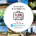 九州ふっこう割でお得に九州旅行!【7/15追記】