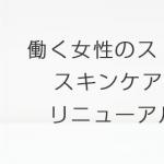 """アヤナスが着目したのは敏感肌への""""ストレス""""と""""バリア機能の仕組み""""の関係性"""