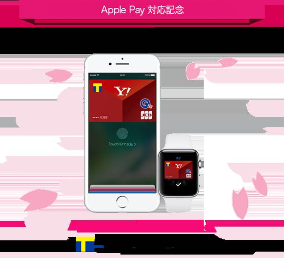 Yahoo! JAPANカード ApplePay 対応