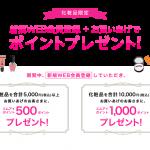 伊勢丹オンラインストアのポイントキャンペーン【web会員新規登録】