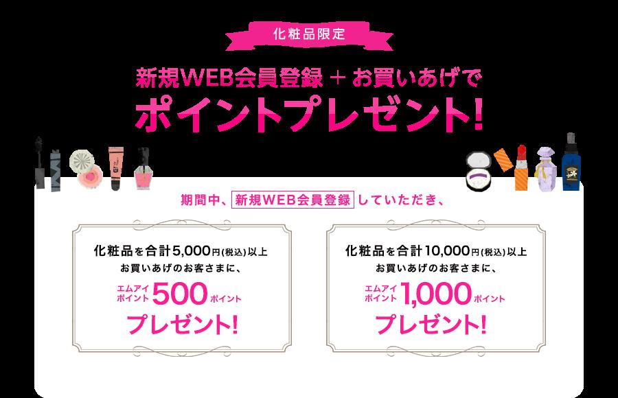 伊勢丹オンラインストア・三越オンラインストア 化粧品限定 新規WEB会員登録 + お買いあげでポイントプレゼント!